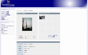 モジュールの画面イメージ