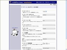 XOOPS Cube Legacyのインストール画面